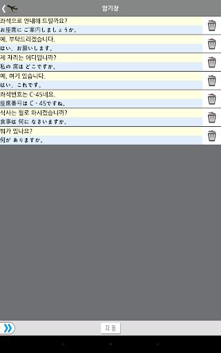uc54cud1b5uc5ecud589uc77cubcf8uc5b4 Lite 1.0.7 screenshots 11