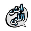ايش اللي الموسم 5 | EyshElly icon