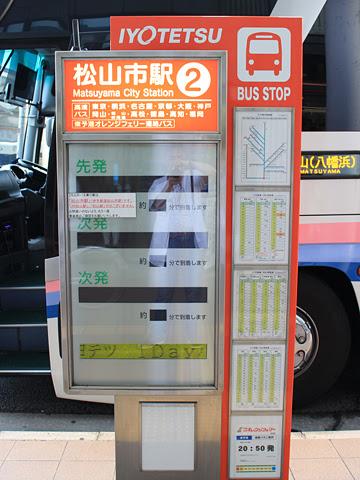 伊予鉄道「オレンジライナー」名古屋線 5409 伊予鉄松山市駅到着 その2