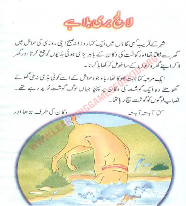 Kids Stories In Urdu Screenshot