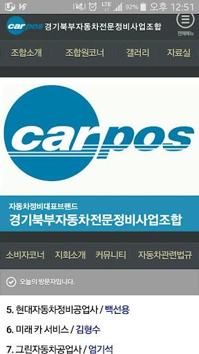카포스 경기북부조합