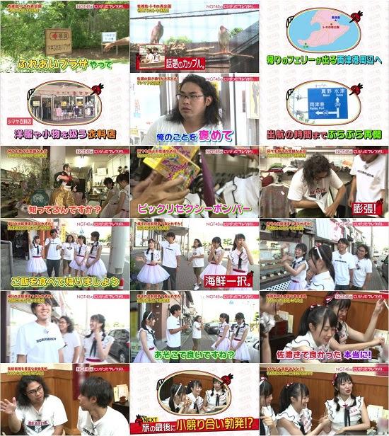 (TV-Variety)(720p) NGT48のにいがったフレンド! ep33 170828