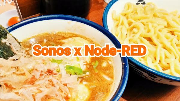 ポキオ Node-RED Sonos