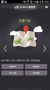 고양시 통합앱- screenshot thumbnail