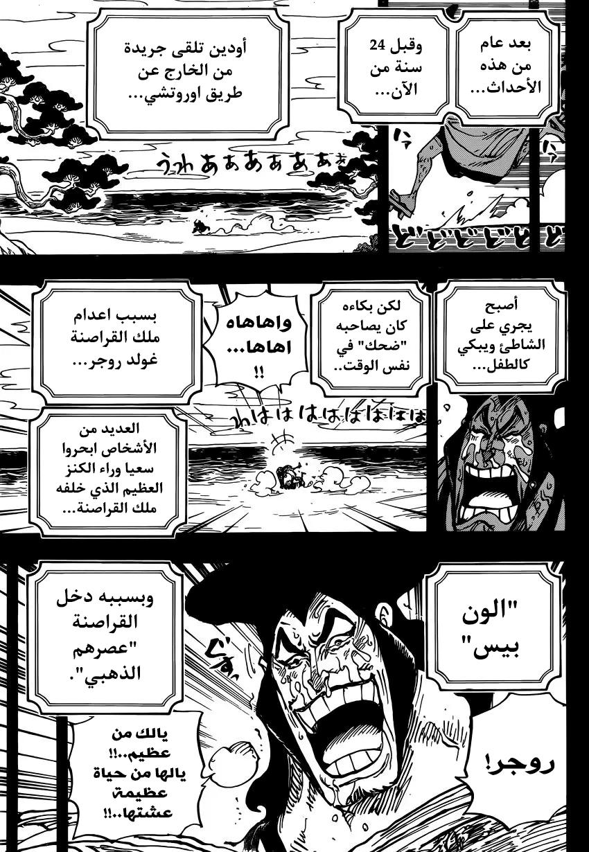 مانجا ون بيس  الفصل 969 one piece 10