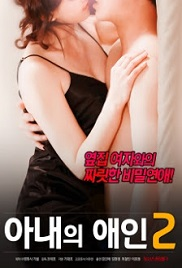 My Wife's Lover 2 (2018) [18] download