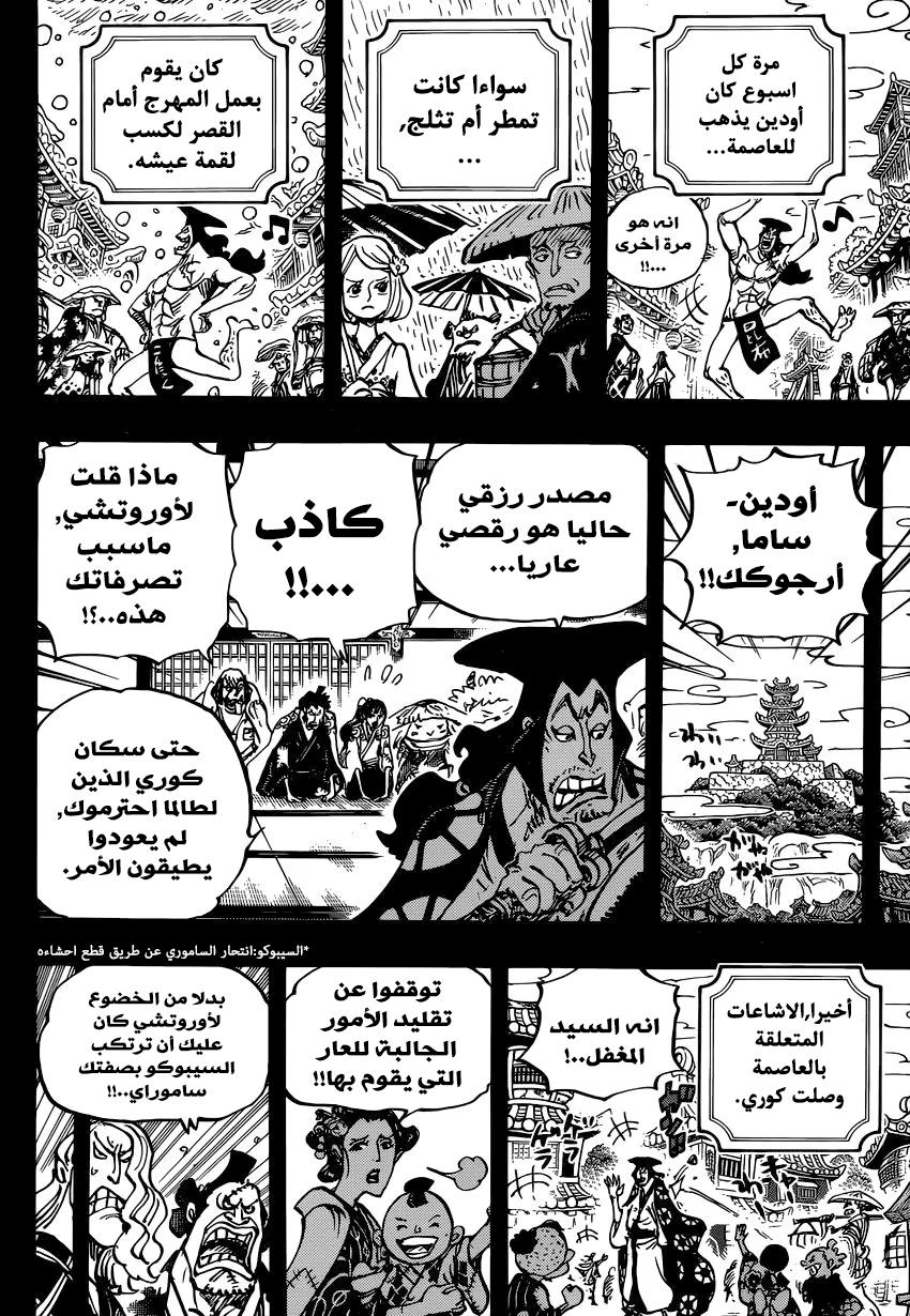 مانجا ون بيس  الفصل 969 one piece 9