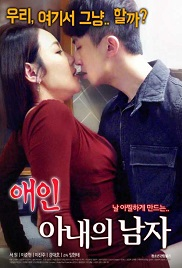 Lover My Wife's Man (2018) [18] download