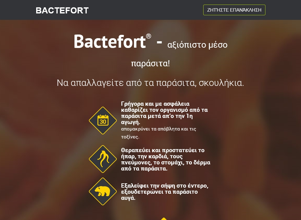 apó pou na agoráso Bactefort