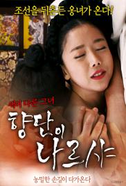 Hyangdan (2018) 720p