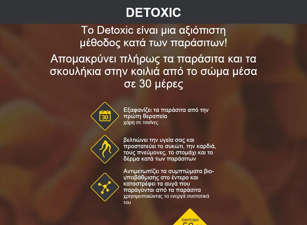 apó pou na agoráso Detoxic