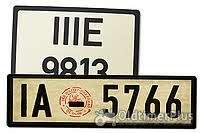 Oldtimer Nummernschilder für Fahrzeuge aus dem Deutschen Reich 1906 - 1945 Foto 1