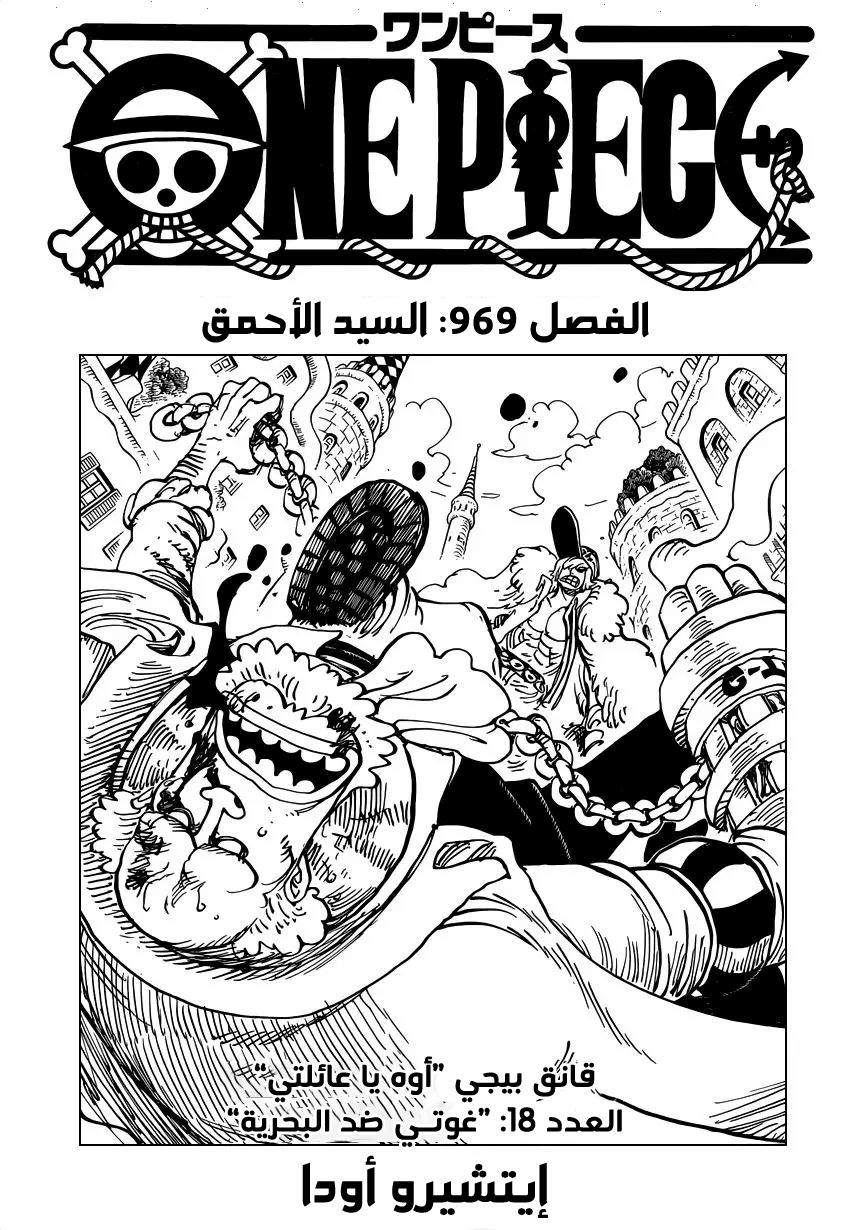 مانجا ون بيس  الفصل 969 one piece 1