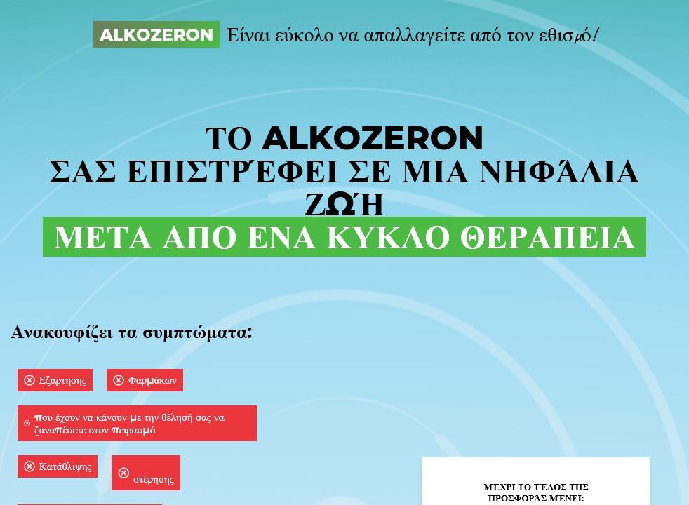 apó pou na agoráso Alkozeron