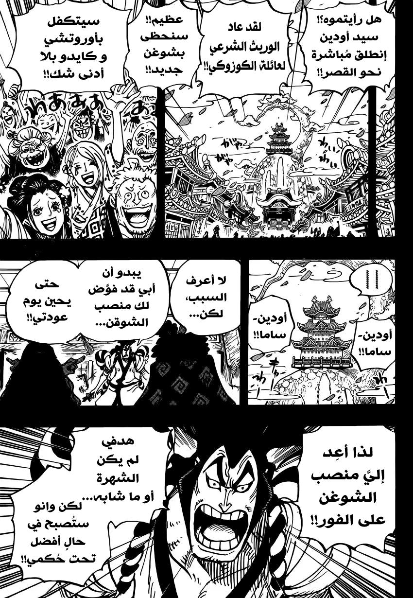 مانجا ون بيس  الفصل 969 one piece 5