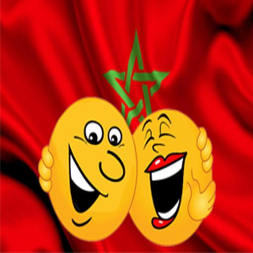 نكت مغربية رائعة 2018 (app)