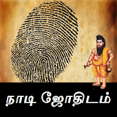 Nadi Jothidam Tamil Kai Regai josiyam palm reading