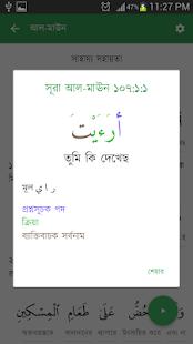 অর্থপূর্ণ নামায (সালাত) শব্দসহ Screenshot