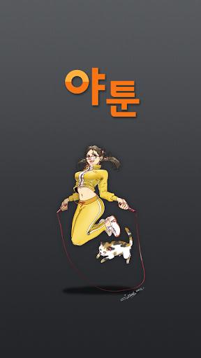 야툰 yaatoon - 무료 웹툰 인기 만화