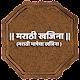 Download Marathi Khajina (मराठी खजिना ) For PC Windows and Mac