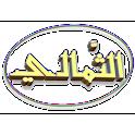 Thamali - دعاء الثمالي icon