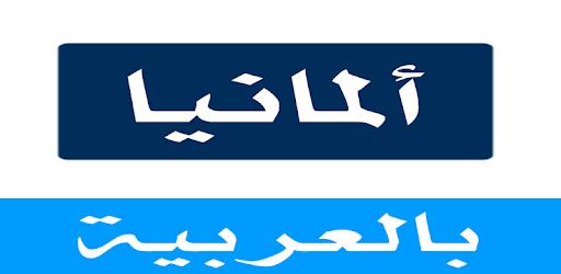Dw arabic