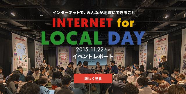 Internet for local day イベントダイジェスト