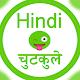 Hindi Chutkule (app)