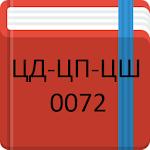 ЦД-ЦП-ЦШ-0072 Icon