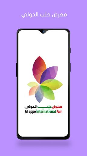 aleppo international fair screenshot 1