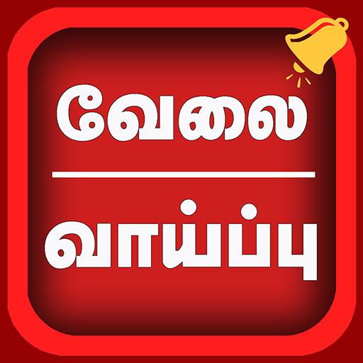 Tamilan Jobs - வேலை வாய்ப்பு