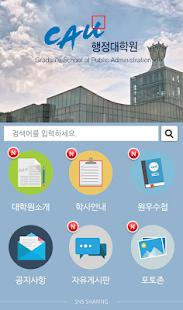 중앙대 행정대학원 - náhled