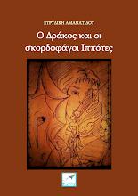 Photo: Ο Δράκος και οι σκορδοφάγοι ιππότες, Ευρυδίκη Αμανατίδου, εικονογράφηση: Απολλώνια Παραμυθιώτη, Εκδόσεις Σαΐτα, Ιανουάριος 2015, ISBN: 978-618-5147-14-3, Κατεβάστε το δωρεάν από τη διεύθυνση: www.saitapublications.gr/2015/01/ebook.135.html