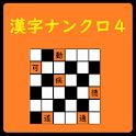 超漢字ナンクロⅣ【オリジナル問題が60問!脳トレに最適な無料パズルゲーム】 icon