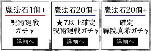 呪術廻戦コラボ-お得ガチャセット