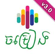 Khmer Song | Khmer Music - Mobeetune