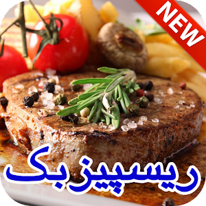 Complete urdu recipes book android apps on google play complete urdu recipes book forumfinder Choice Image