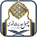 Chahal (40) Hadees e Qudsi With Urdu Explanation icon