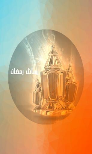 رسائل رمضان 2015