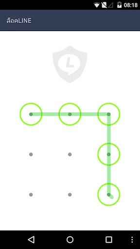 LINE鎖