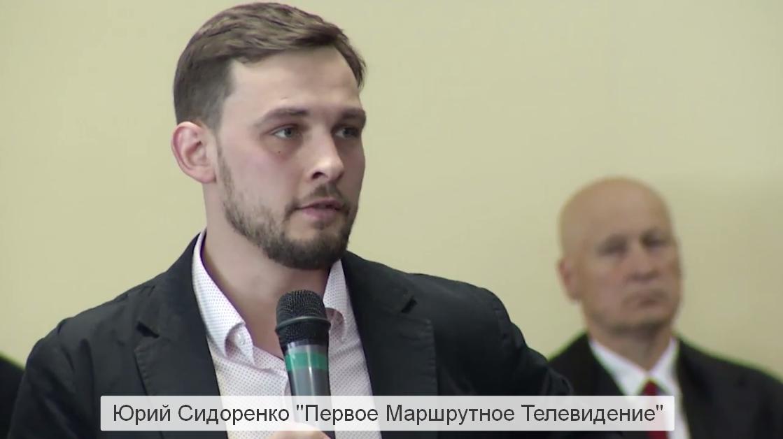 Юрий Сидоренко Первое маршрутное телевидение.png