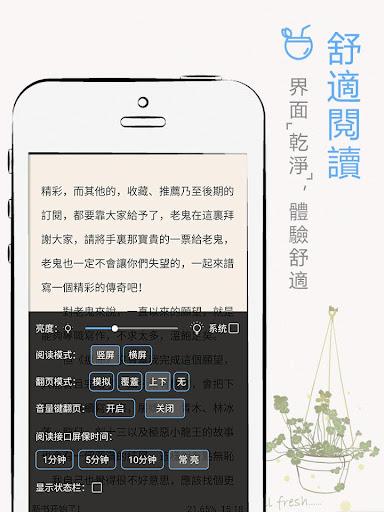 免費小說大全-追書神器-免費電子書-txt閱讀器-點滴小說 screenshot 4