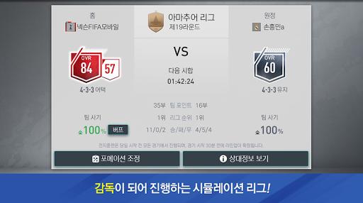 FIFA Mobile 1.0.01 screenshots 4