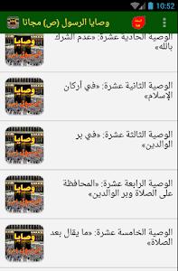 وصايا الرسول (ص) مجانا screenshot 0