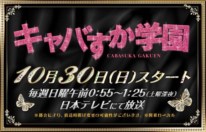 (TV-Dorama)(720p) AKB48G – キャバすか学園 Kyabasuka Gakuen ep01 ep02 161029