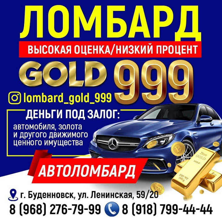 Буденновск автоломбарды автосалон автолидер на варшавке в москве с пробегом