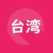台湾中国語旅行会話単語帳1000