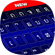 Lao Color Keyboard 2019: Lao Language