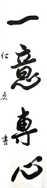 Photo: Ichi isen shin (一意専心) Ez a kalligráfia Takahashi sensei irányítása mellett készült.