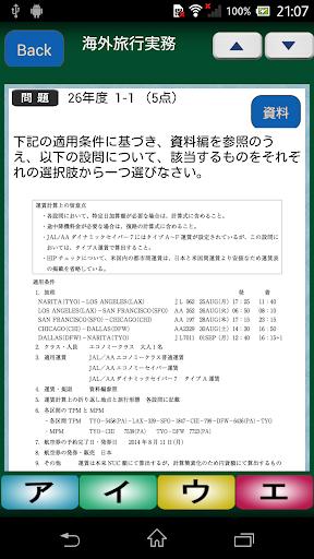 総合旅行業務取扱管理者試験過去問 平成27年度版